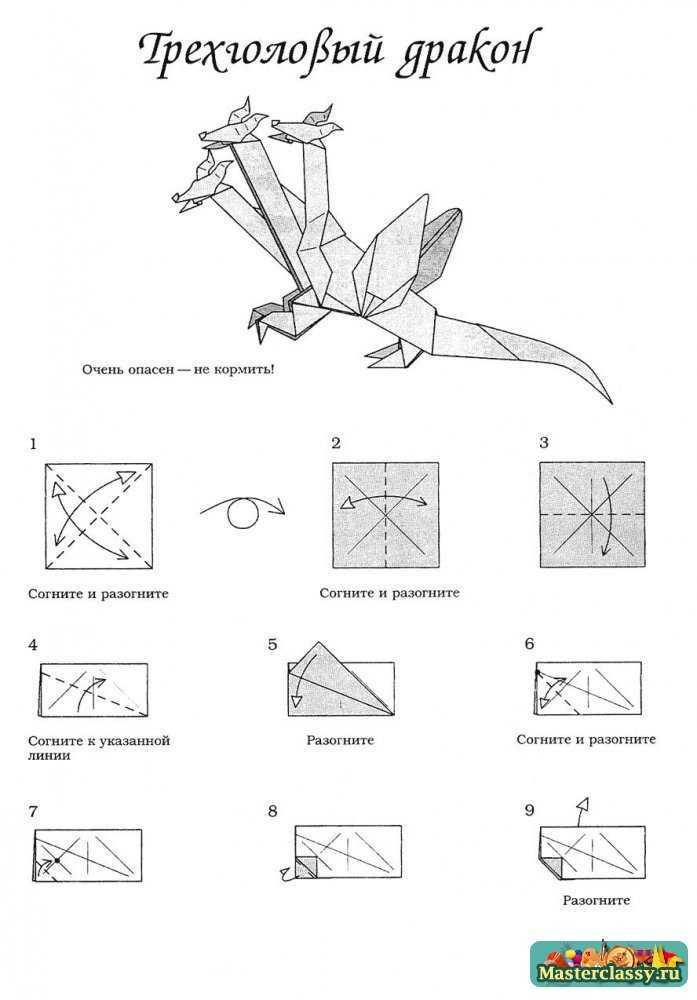 Оригами. Трехголовый дракон.