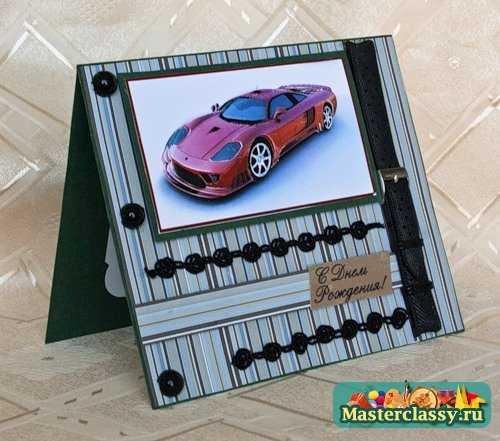 Скрапбукинг открытки в виде машины