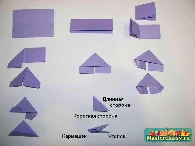 Модульное оригами.  Ваза для конфет.  Мастер-класс.