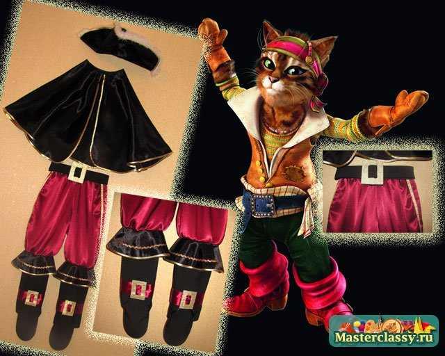 новогодние костюмы кот в сапогах