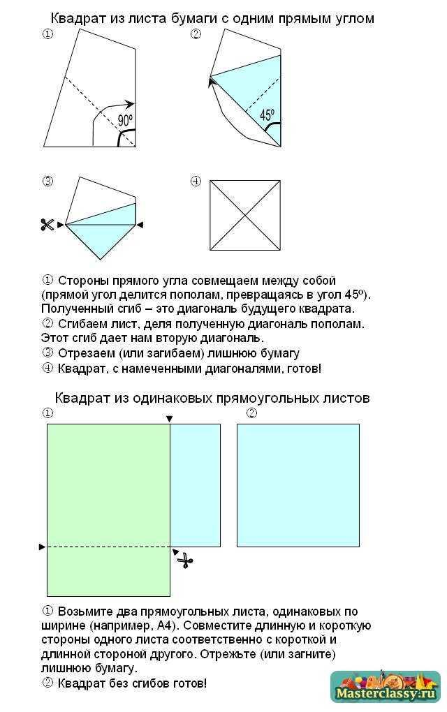 Квадрат оригами