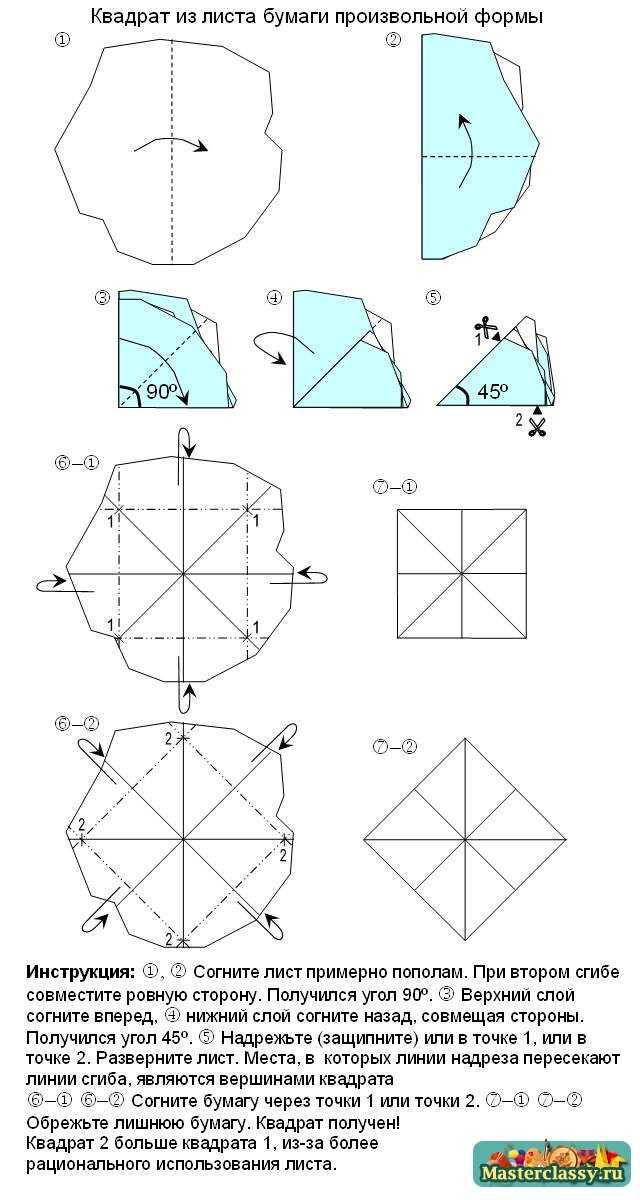 Как сделать из бумаги оригами квадрат