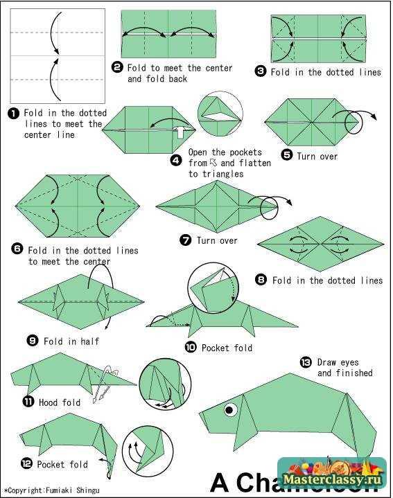 Схема оригами. «