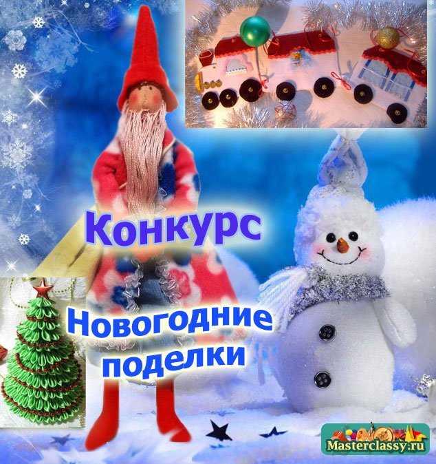 Новогодний hand - made конкурс