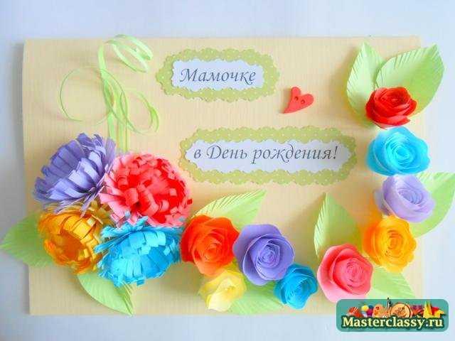 Как сделать открытку на день рождения маме поэтапно