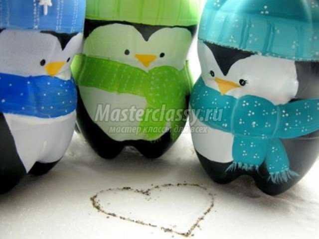 Зимние поделки из пластиковых бутылок. Пингвин и сова