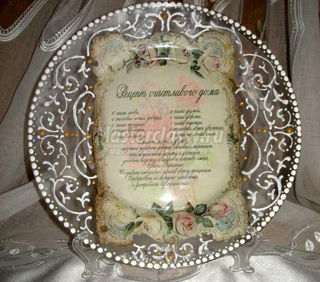 Свадебный декупаж тарелки