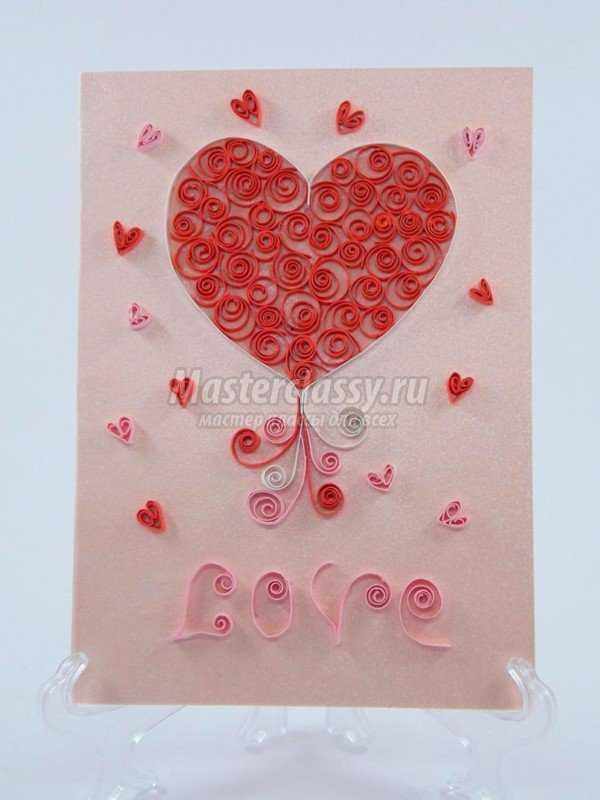 Как сделать открытку своими руками ко дню влюбленных