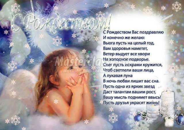 Евангельские поздравления с рождеством