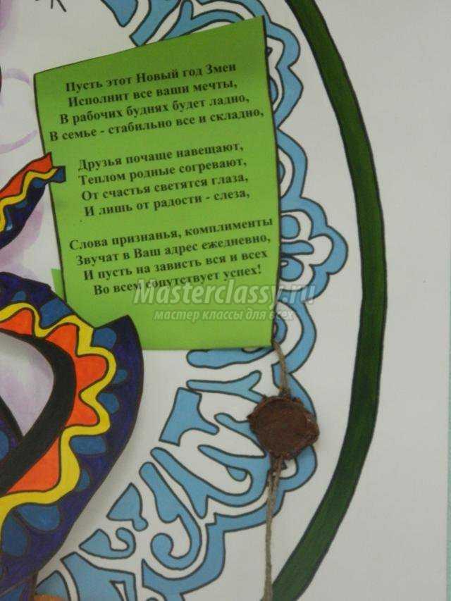Новогодняя открытка со змеей в 3d формате