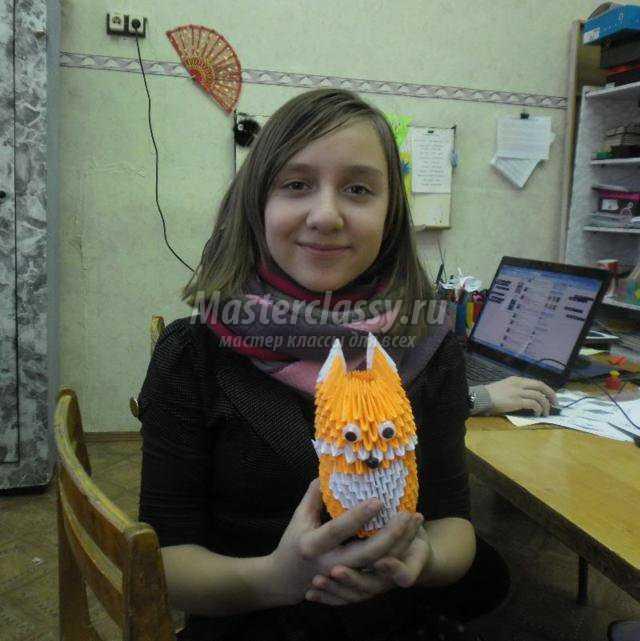 Модульное оригами. Лиса. Мастер класс с пошаговым фото