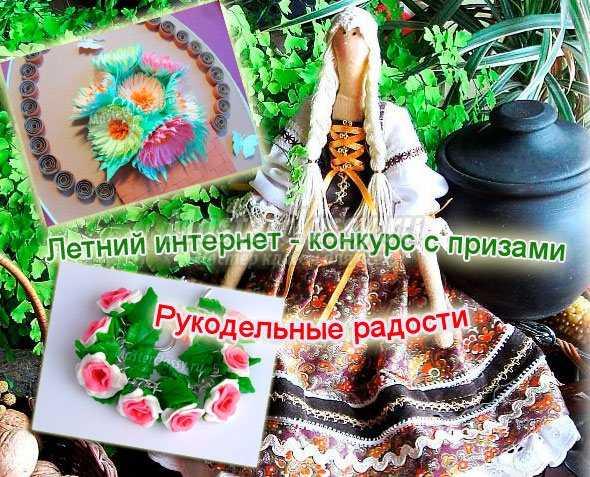 Конкурс детских поделок. Призовой фонд 3000 рублей
