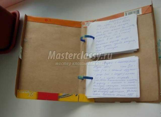 Как сделать своими руками блокнот для рецептов
