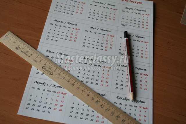 Календарь 2014 своими руками
