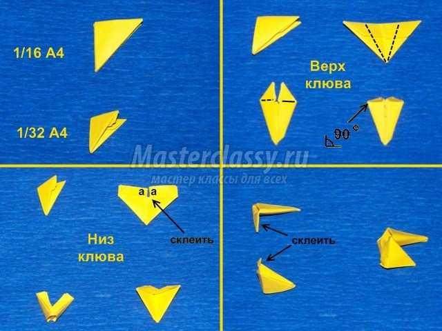 Как сделать только клюв петуха из бумаги