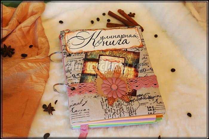 Кулинарная книга своими руками