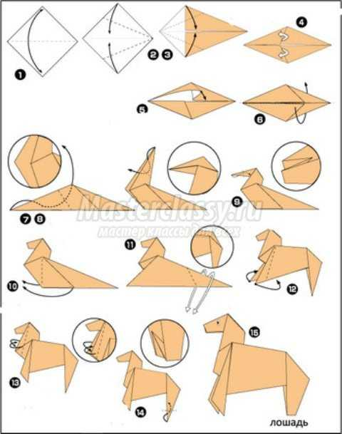Как сделать лошадь из бумаги схемы