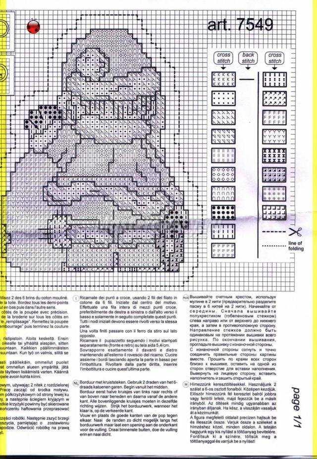 Вышивка крестом - наборы, авторские 15