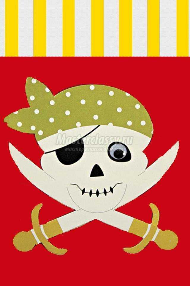 пиратский день рождения для мальчика