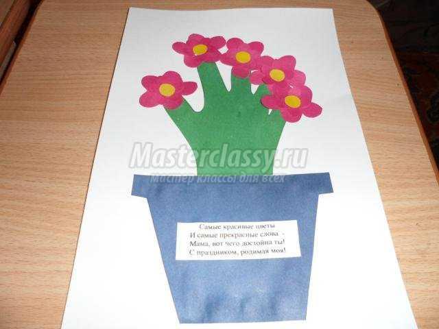 Сделать открытку на 8 марта из бумаги
