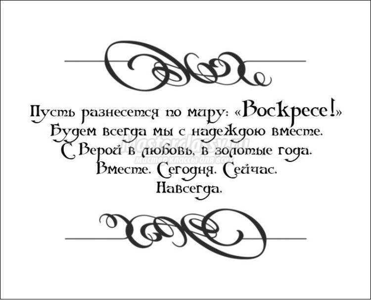 Надписи для скрапбукинг открытки с