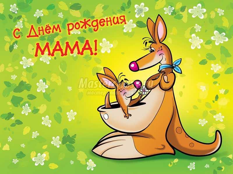 Детские поздравление мамы с днем рождения