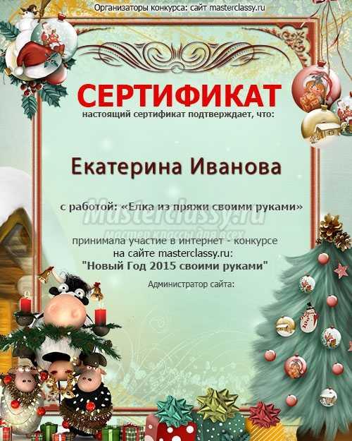 Новогодние конкурсы на сайт