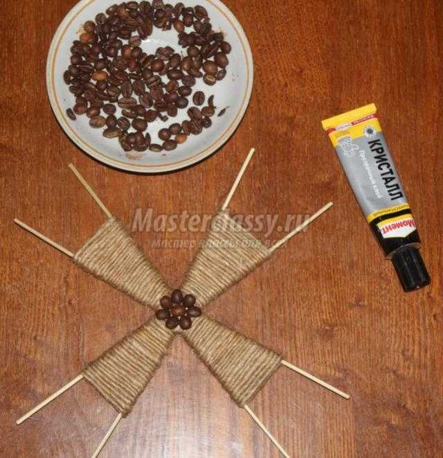 поделки из кофейных зерен и шпагата. Мельница