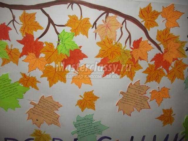 Плакаты своими руками на золотую осень 26