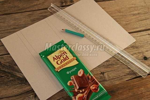 Как сделать обертку от шоколада своими руками 707