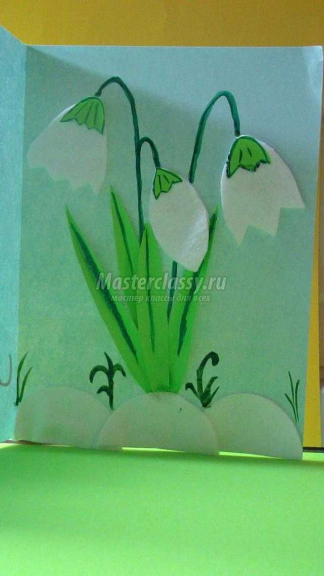 Три подснежника открытка на 8 марта
