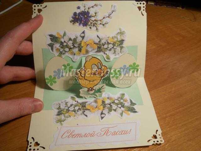 Пасхальная 3 D открытка из бумаги ...: masterclassy.ru/podarki/pasha/12624-pashalnaya-3-d-otkrytka-iz...