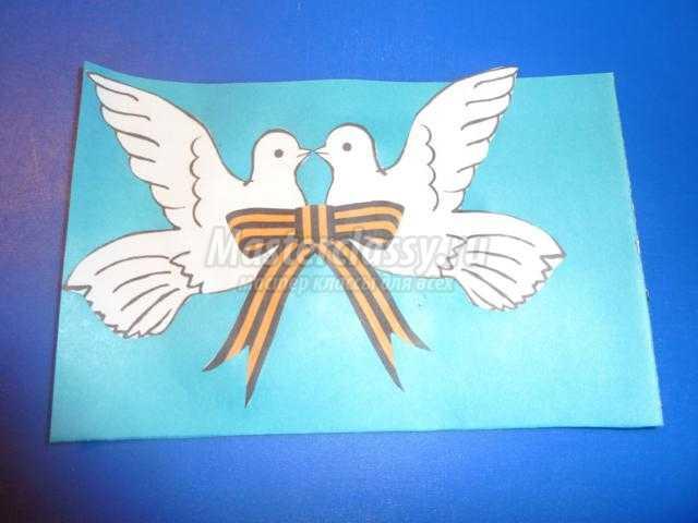 Голубь своими руками на 9 мая 842