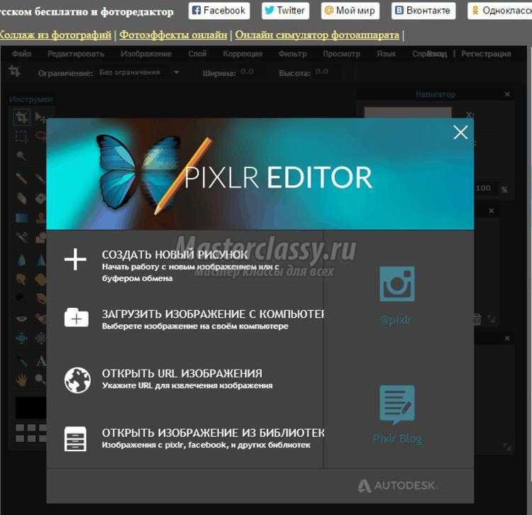 Фотошоп онлайн фотографию программа