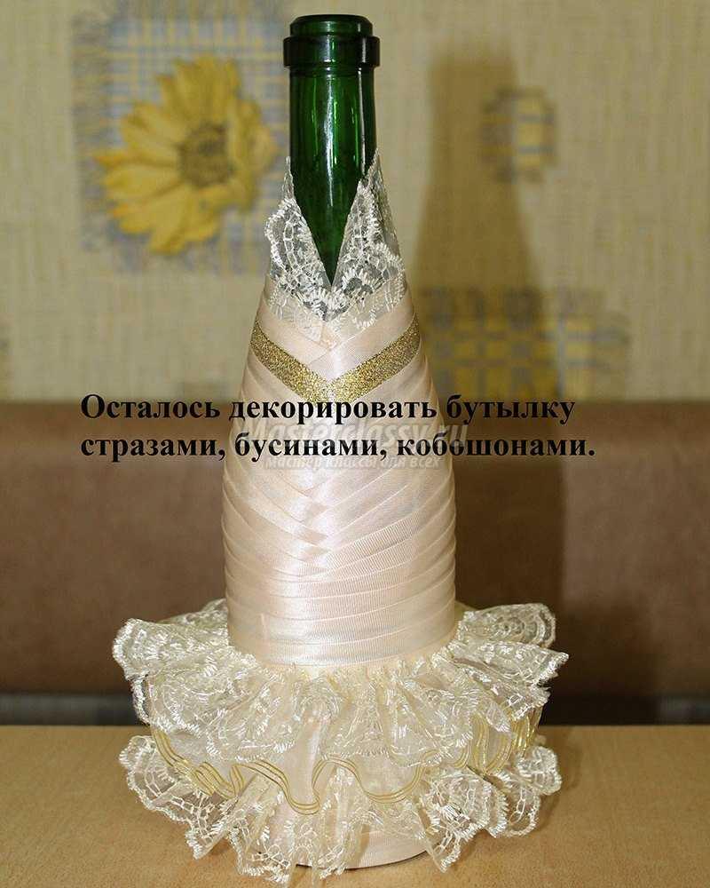 Декор бутылок шампанского своими руками мастер класс 97