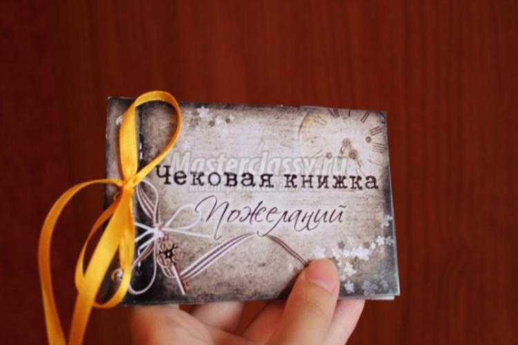 Подарок мужу своими руками на свадьбу