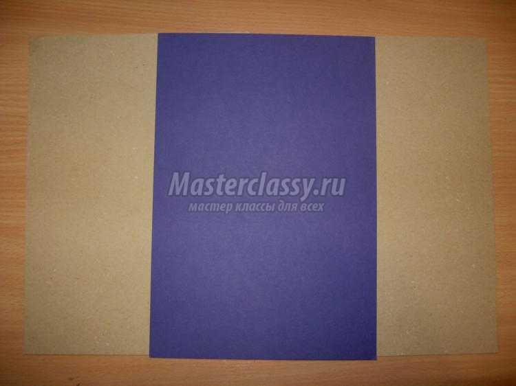 Мастер класс папка