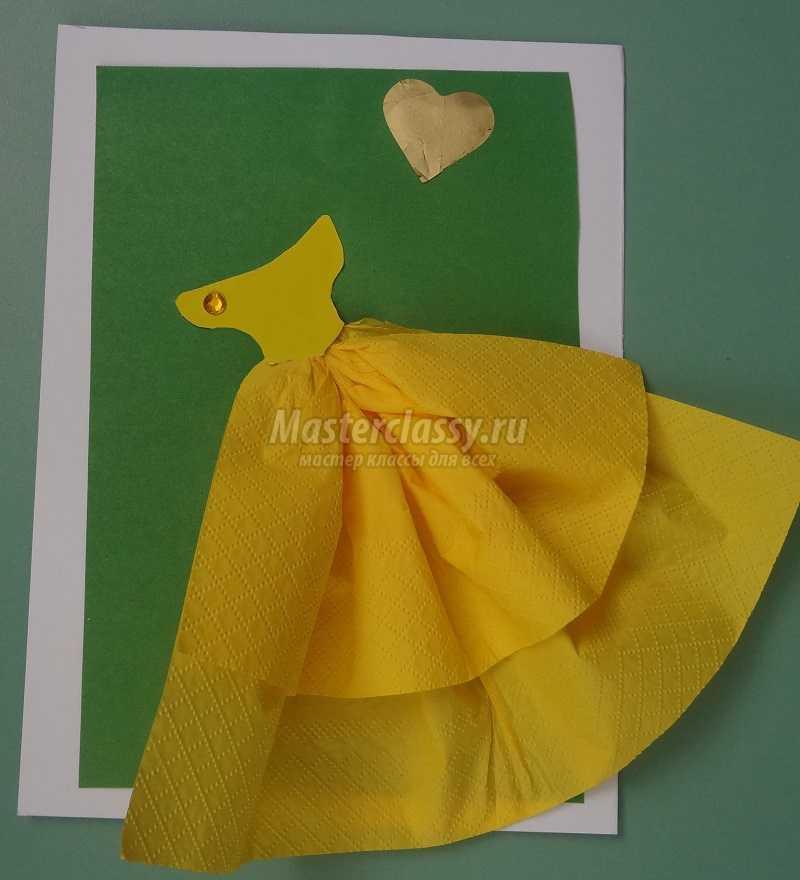 открытка на 8 марта платье