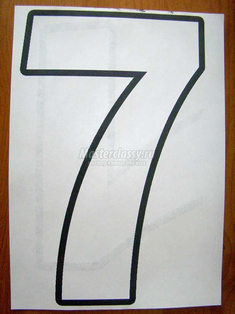 Цифра 7 своими руками из бумаги