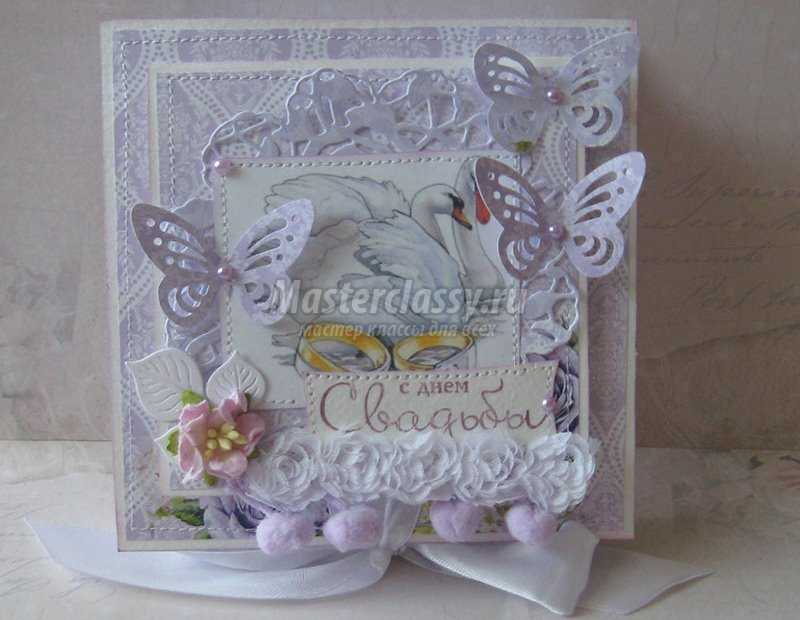 Красивые открытки с днём свадьбы своими руками 15