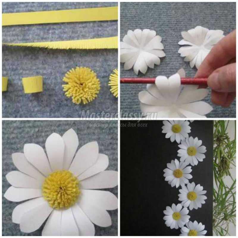 Как сделать цветок ромашку из бумаги своими руками