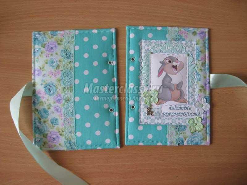 дневник беременности скрапбукинг