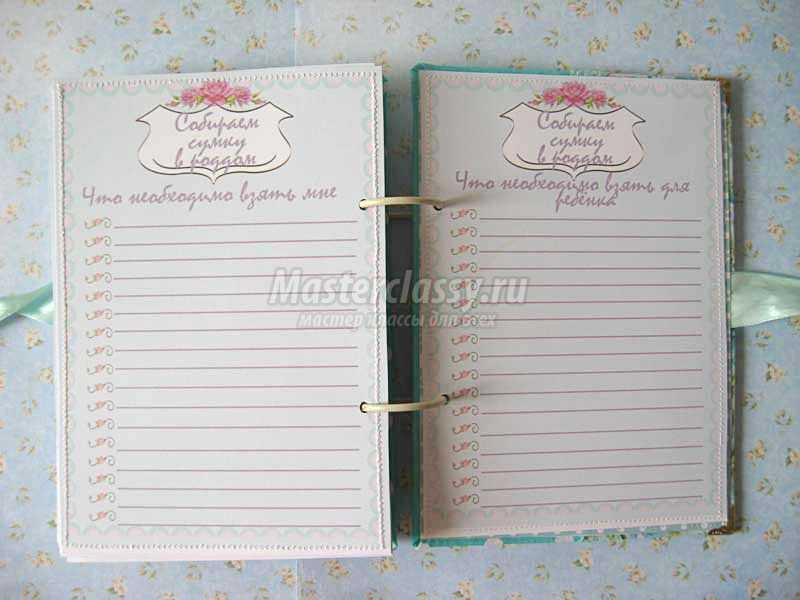 странички для дневника беременности