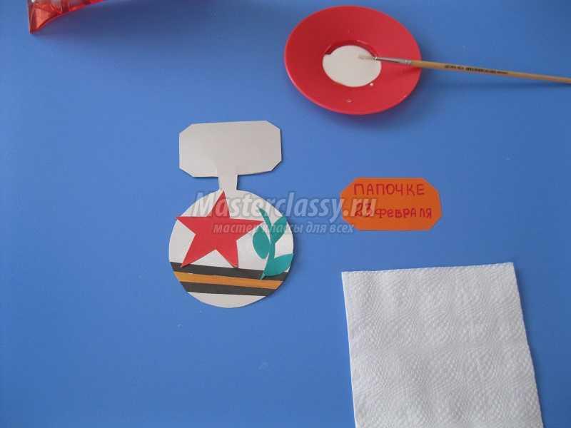 Мастер-класс «Медаль  ко Дню Защитника Отечества» с пошаговыми фото