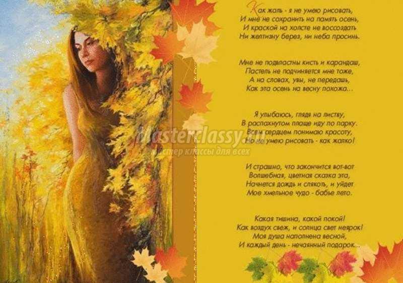 Стих о осени на открытке 455