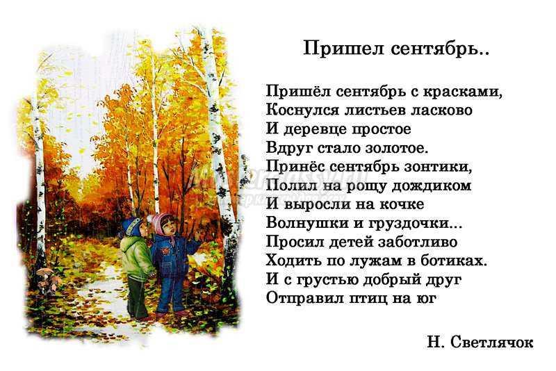 Стих о малыше осенью