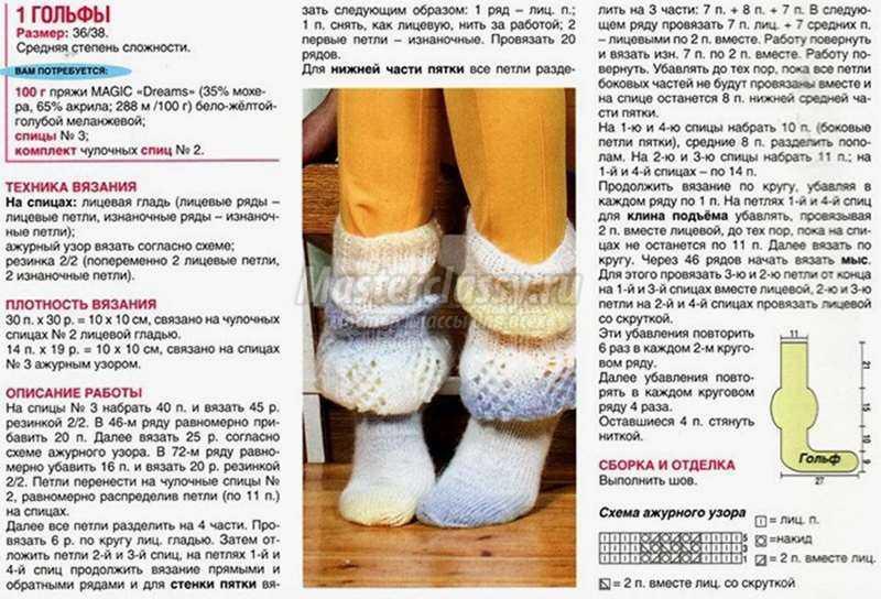 Вязаные носочки  крючком