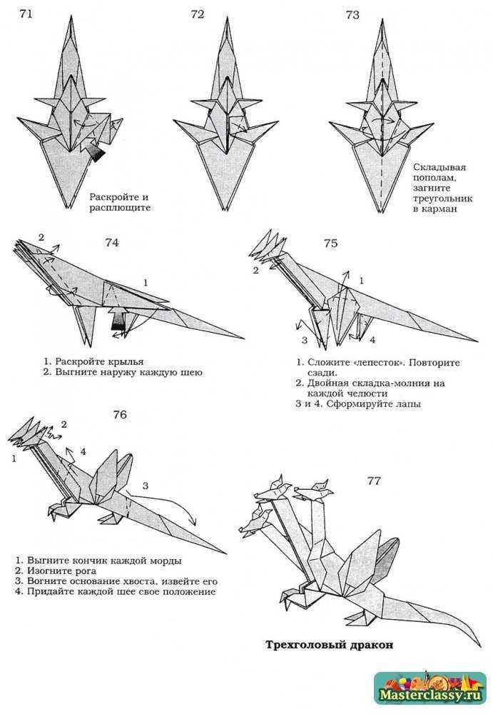 Как сделать сложного дракона