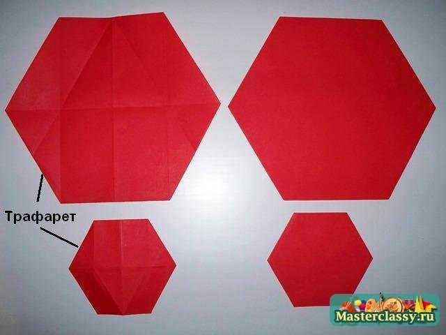 Правильный шестиугольник оригами
