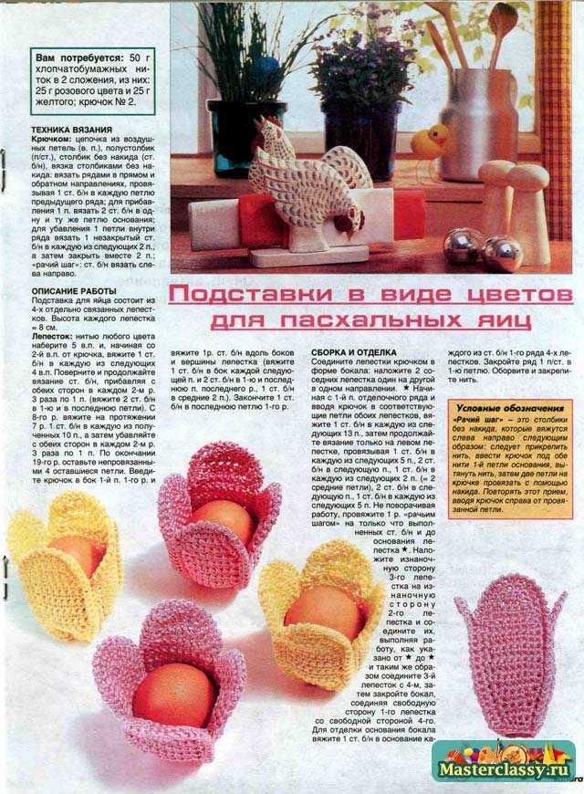 Вязание. Подставка в виде цветов для пасхальных яйц